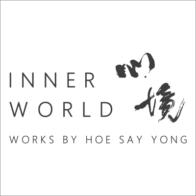 Inner World (1988-2015) by Hoe Say Yong